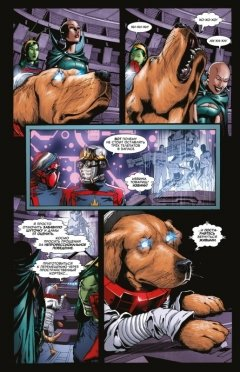 Комикс Стражи Галактики. Том 2. изображение 3