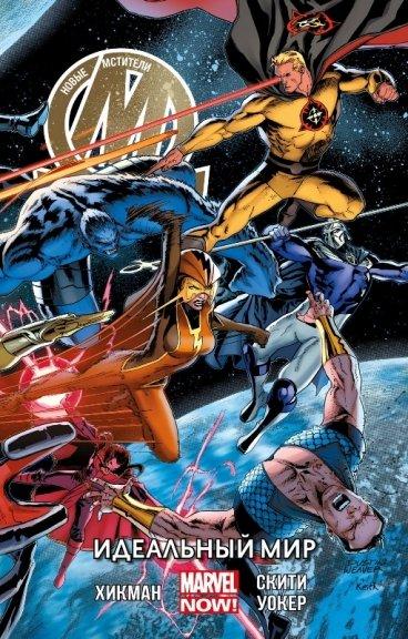 Новые Мстители. Том 3. Идеальный мир. комикс
