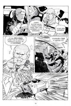 Комикс Блюз Старого Города автор Янис Милоноянис