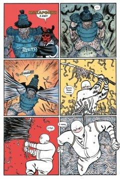 Комикс Ниндзя Гаттер изображение 2