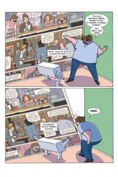 Комикс Ниндзя Гаттер изображение 1