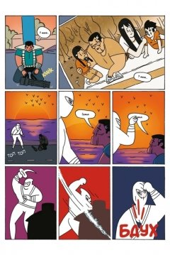 Комикс Ниндзя Гаттер изображение 4