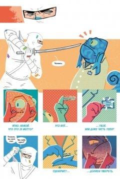 Комикс Ниндзя Гаттер изображение 3