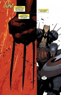 Комикс Росомаха и Люди Икс. Том 2. жанр Боевик, Боевые искусства, Приключения, Супергерои и Фантастика
