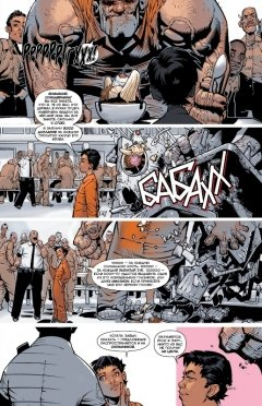 Комикс Росомаха и Люди Икс. Том 2. изображение 3