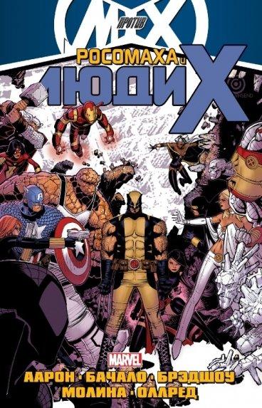 Росомаха и Люди Икс. Том 2. комикс