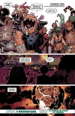 Комикс Росомаха и Люди Икс. Том 2. издатель Jellyfish Jam