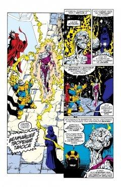 Комикс Перчатка бесконечности изображение 1