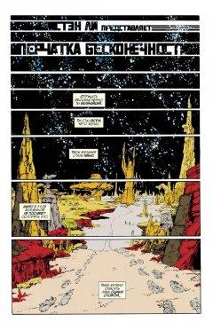 Комикс Перчатка бесконечности издатель Jellyfish Jam