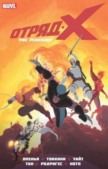 Отряд Икс. Книга 2. комикс