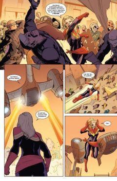 Комикс Капитан Марвел. Выше, дальше, быстрее, больше. Том 1. изображение 1
