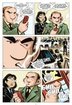Комикс Бандитка. Вуаля! изображение 4