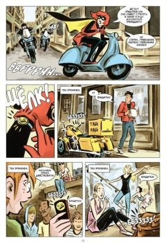 Комикс Бандитка. Вуаля! изображение 3
