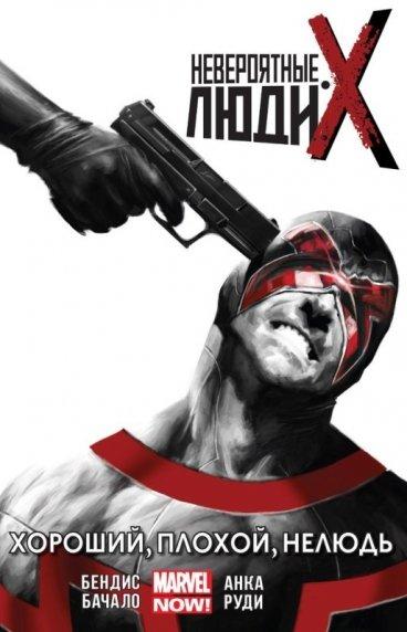 Невероятные Люди Икс. Хороший, Плохой, Нелюдь. Том 3. комикс