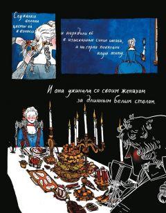 Комикс Через лес изображение 1