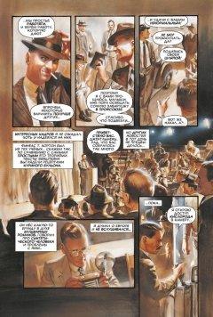 Комикс Чудеса изображение 1
