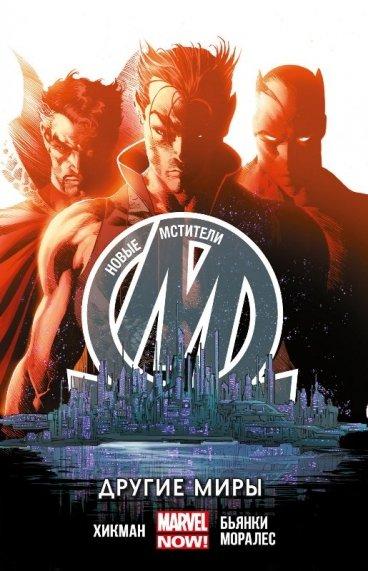 Новые Мстители. Том 2. Другие миры. комикс