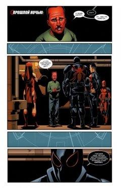 Комикс Громовержцы. (Marvel NOW!) Том 2. Красная угроза. изображение 2