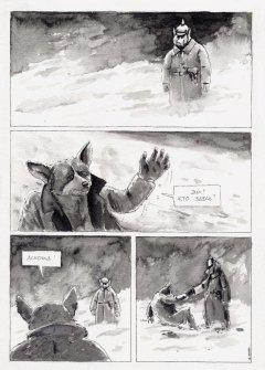 Комикс Диптих изображение 2