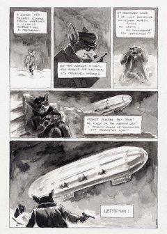 Комикс Диптих изображение 3