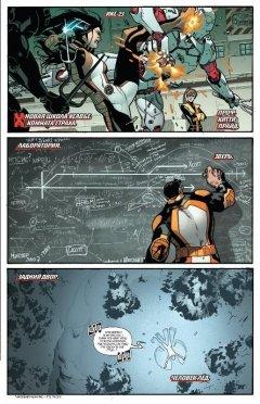 Комикс Суд над Джиной Грей. источник Marvel