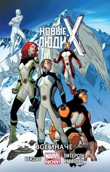 Новые Люди Икс. Всё иначе. Том 4. комикс
