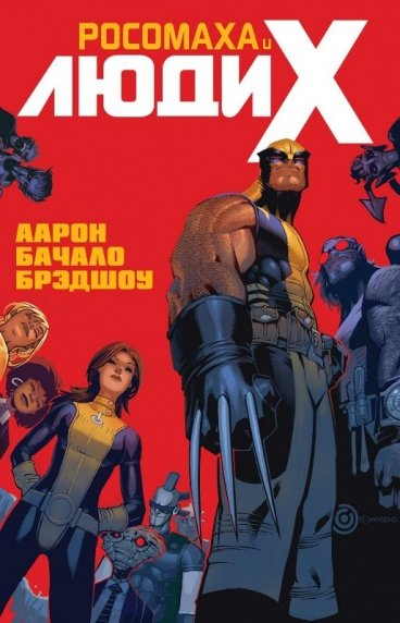 Росомаха и Люди Икс. Том 1. комикс
