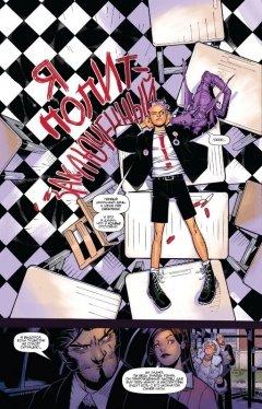 Комикс Росомаха и Люди Икс. Том 1. издатель Jellyfish Jam