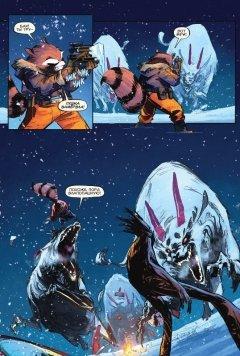 Комикс Реактивный Енот. Хвостатые истории. Том 2. источник Guardians of the Galaxy