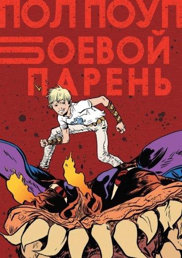 Боевой Парень комикс