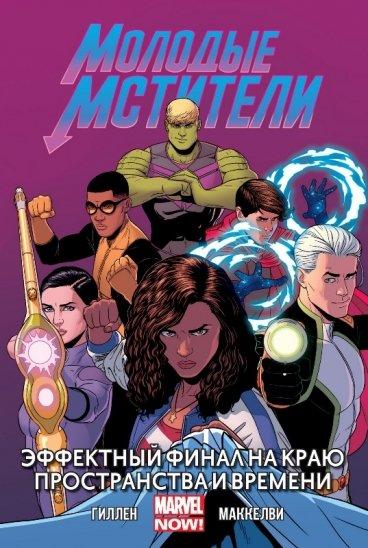 Молодые Мстители. Том 3. Эффектный финал на краю пространства и времени. комикс