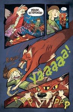 Комикс Дровосечки. Побойся святого котенка. Том 1. изображение 1