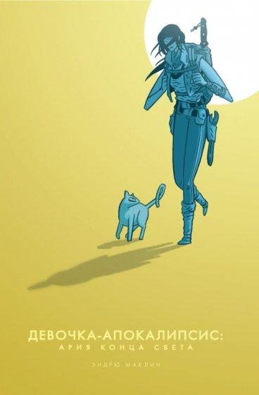 Девочка-Апокалипсис: Ария конца света. комикс
