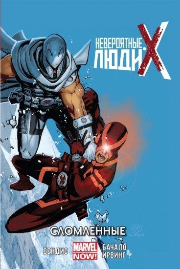 Невероятные Люди Икс. Сломленные. Том 2. комикс