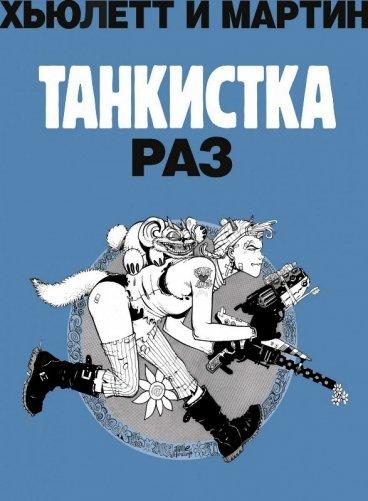 Танкистка. Книга первая. комикс