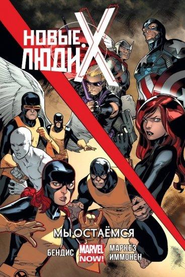 Новые Люди Икс. Мы остаёмся. Том 2. комикс