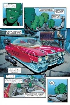 Комикс Молодые Мстители. Том 2. Контркультура. источник Молодые Мстители