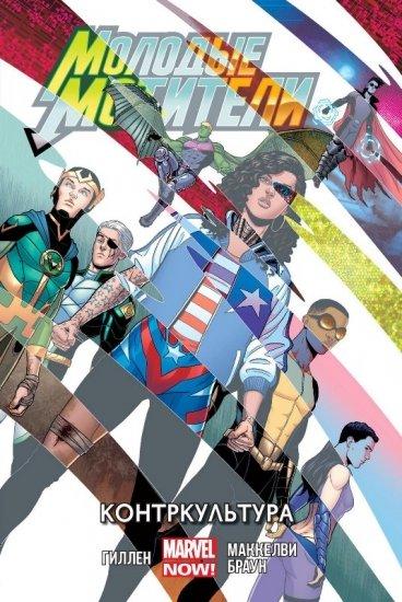 Молодые Мстители. Том 2. Контркультура. комикс