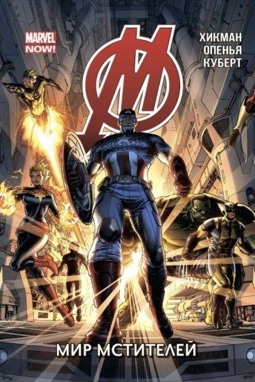 Мстители. Том 1. Мир Мстителей. комикс