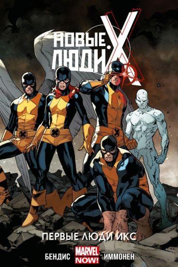 Новые Люди Икс. Первые Люди Икс. Том 1. комикс