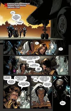 Комикс Новые Люди Икс. Первые Люди Икс. Том 1. издатель Jellyfish Jam