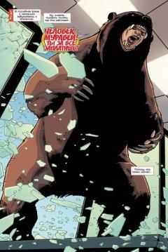 Комикс Человек-Муравей. Второй Шанс. источник Ant-Man