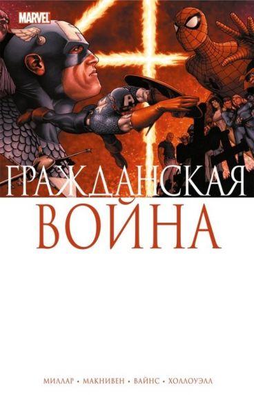 Гражданская Война. комикс