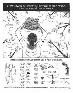 Комикс Конец Х-х-х-ного Мира издатель Salben Publishing