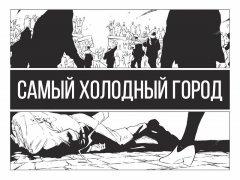 Комикс Самый Холодный Город издатель Salben Publishing