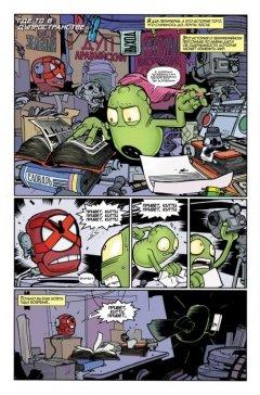 Комикс Дуп источник Дуп