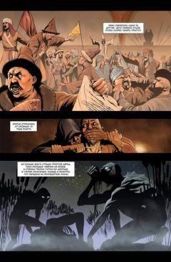 Комикс Ермек Батыр. Легенда забытых времен. Глава 1. (переиздание в цвете!) издатель Salben Publishing