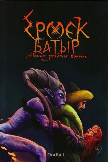 Ермек Батыр. Легенда забытых времен. Глава 1. (переиздание в цвете!) комикс