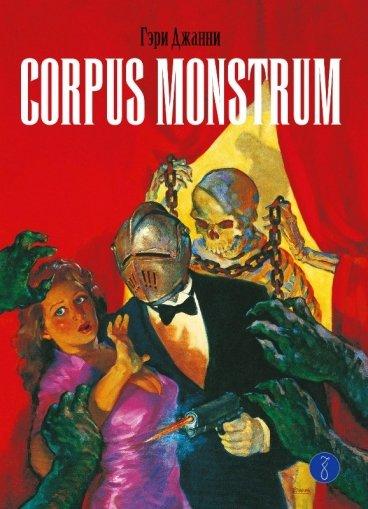 Corpus Monstrum комикс