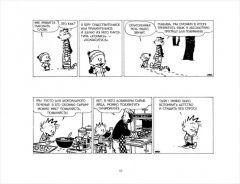 Комикс Комикс Кальвин и Хоббс: Убийственный психо-джунглевый кот. издатель ZANGAVAR